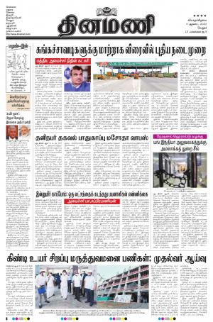 Dinamani - Vellore - Read on ipad, iphone, smart phone and tablets.