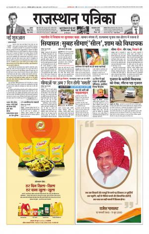 Rajasthan Patrika Dungarpur - Read on ipad, iphone, smart phone and tablets.