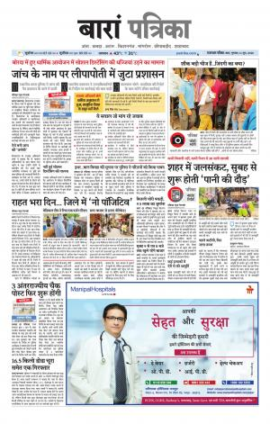 Rajasthan Patrika Baran - Read on ipad, iphone, smart phone and tablets.
