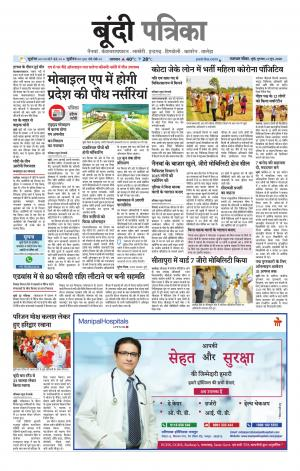 Rajasthan Patrika Bundi - Read on ipad, iphone, smart phone and tablets.