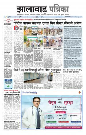 Rajasthan Patrika Jhalwar - Read on ipad, iphone, smart phone and tablets.