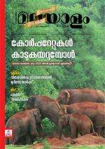 Malayalam Vaarika - Read on ipad, iphone, smart phone and tablets