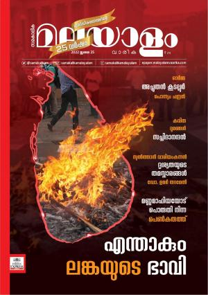 Malayalam Vaarika - Read on ipad, iphone, smart phone and tablets.