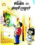 Pinki-Aur-Bengali-Rasgulle-Hindi - Read on ipad, iphone, smart phone and tablets.