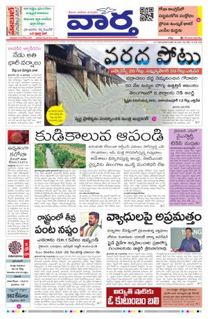 Vaartha- Main - Read on ipad, iphone, smart phone and tablets.