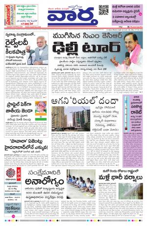 Vaartha- Telangana Main - Read on ipad, iphone, smart phone and tablets.