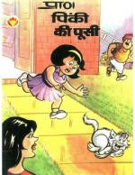 Pinki-Ki-Pussy-Hindi - Read on ipad, iphone, smart phone and tablets.