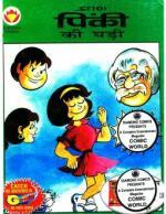 Pinki-Ki-Ghadi-Hindi - Read on ipad, iphone, smart phone and tablets.