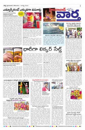 హైదరాబాద్ - Read on ipad, iphone, smart phone and tablets.