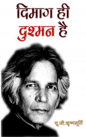 Dimag Hi Dushman Hai - Read on ipad, iphone, smart phone and tablets.