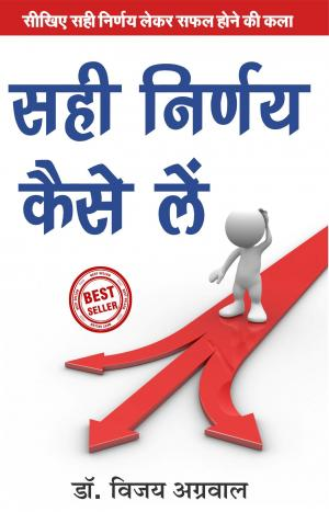 Sahi Nirnay Kaise Lein - Read on ipad, iphone, smart phone and tablets.