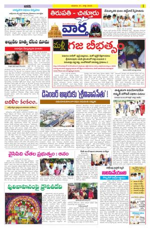 Chittor - Read on ipad, iphone, smart phone and tablets.