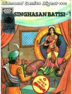 Singhasan-Batisi 1-English - Read on ipad, iphone, smart phone and tablets.