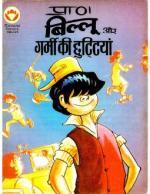 Billoo-Aur-Garmi-Ki-Chhuttiya-Hindi - Read on ipad, iphone, smart phone and tablets.