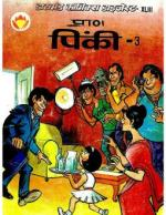 Pinki-3-Hindi - Read on ipad, iphone, smart phone and tablets.