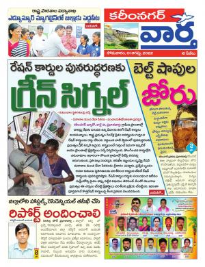 కరీంనగర్ - Read on ipad, iphone, smart phone and tablets.