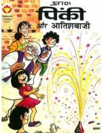 Pinki-Aur-Aatishabazi-Hindi - Read on ipad, iphone, smart phone and tablets.