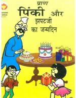 Pinki-Aur-Jhapatji-Ka-Janamdin-Hindi - Read on ipad, iphone, smart phone and tablets.