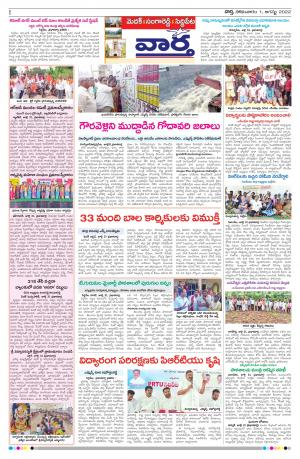 మెదక్ - Read on ipad, iphone, smart phone and tablets.