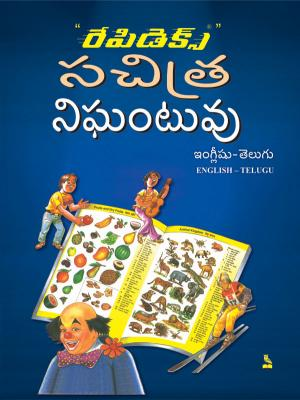 Rapidex English- Telugu Picture Dictionary
