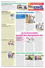 Mahaboobnagar - Read on ipad, iphone, smart phone and tablets