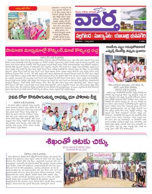 నల్గొండ - Read on ipad, iphone, smart phone and tablets.