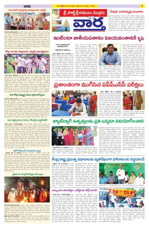 నెల్లూరు - Read on ipad, iphone, smart phone and tablets.