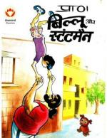 Billoo-Aur-Stuntman-Hindi - Read on ipad, iphone, smart phone and tablets.