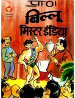 Billoo-Mister-India-Hindi - Read on ipad, iphone, smart phone and tablets.