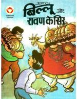 Billoo-Aur-Rawan-Ke-Sir-Hindi - Read on ipad, iphone, smart phone and tablets.