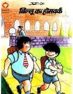 Billoo-Ka-Homework-Hindi - Read on ipad, iphone, smart phone and tablets.