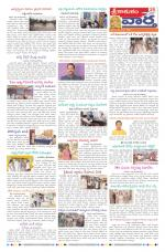 శ్రీకాకులం - Read on ipad, iphone, smart phone and tablets