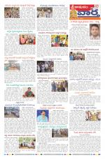 శ్రీకాకులం - Read on ipad, iphone, smart phone and tablets