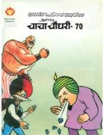 Chacha-Chaudhary-Digest-70-Hindi - Read on ipad, iphone, smart phone and tablets.