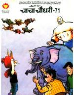 Chacha-Chaudhary-Digest-71-Hindi - Read on ipad, iphone, smart phone and tablets.