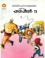Chacha-Chaudhary-Digest-72-Hindi - Read on ipad, iphone, smart phone and tablets.