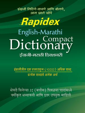 Rapidex English Marathi Compact Dictionary