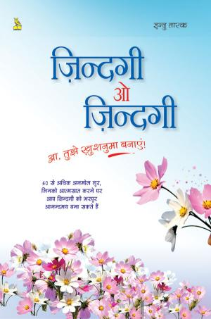 Zindagi O Zindagi - Read on ipad, iphone, smart phone and tablets.