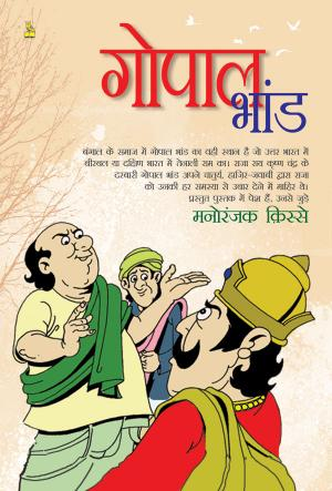 Gopal Bhand Ke Manoranjak Kisse - Read on ipad, iphone, smart phone and tablets.
