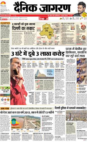 Epaper Patna - Read on ipad, iphone, smart phone and tablets.