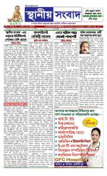 Sthaniya Sambad - Read on ipad, iphone, smart phone and tablets