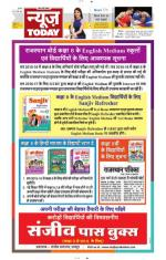 Jaipur Regional - Read on ipad, iphone, smart phone and tablets.