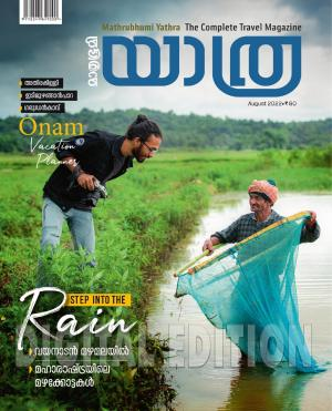 Yathra - Read on ipad, iphone, smart phone and tablets.