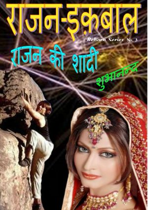 Rajan Iqbal - Rajan ki Shadi - Read on ipad, iphone, smart phone and tablets.
