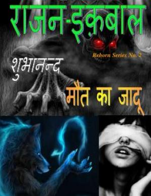Rajan Iqbal - Maut ka Jadoo - Read on ipad, iphone, smart phone and tablets.