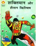 Shaktimaan-Aur-Shaitan-Kilvish-Hindi - Read on ipad, iphone, smart phone and tablets.