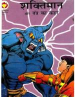 Shaktimaan-Aur-Tantra-Ka-Kahar-Hindi - Read on ipad, iphone, smart phone and tablets.