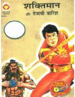 Shaktimaan-Aur-Tezaabi-Baarish-Hindi - Read on ipad, iphone, smart phone and tablets.