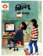 Billoo-Aur-Facebook-Hindi - Read on ipad, iphone, smart phone and tablets.