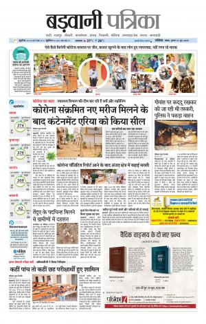 Patrika Badwani - Read on ipad, iphone, smart phone and tablets.